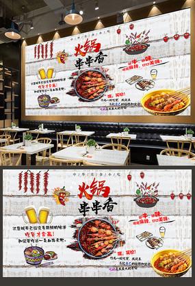 川味火锅串串香背景墙