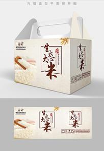 高端生态大米包装盒设计