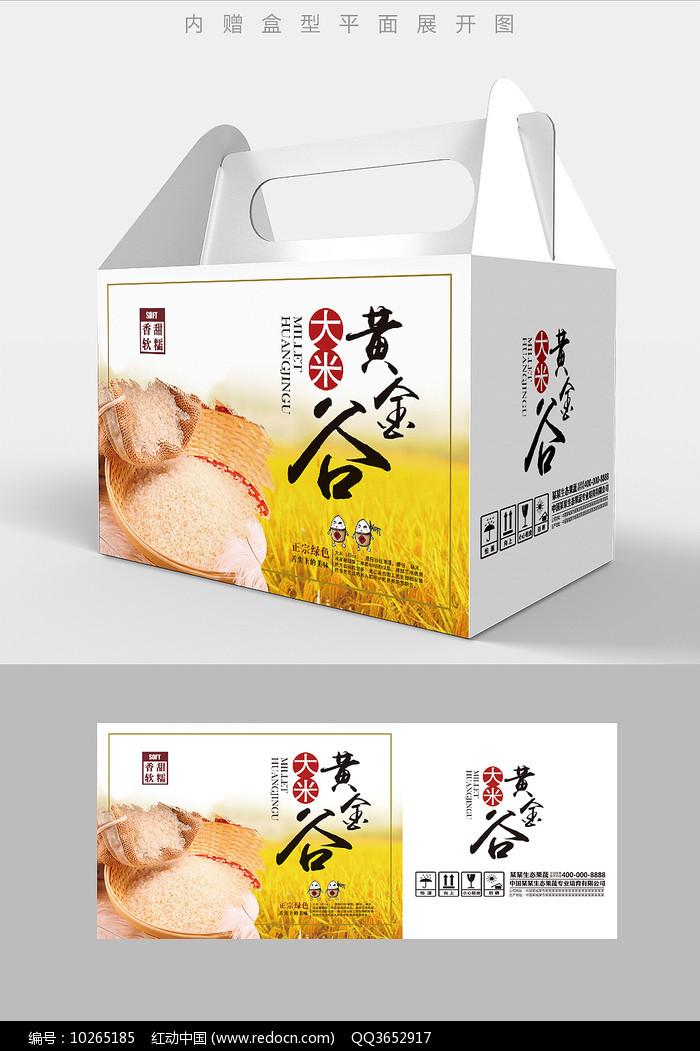 小米包装盒礼盒设计PSD图片