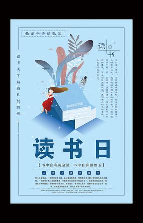 小清新卡通阅读读书文化海报