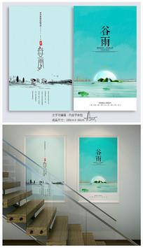 中国风唯美清新简约谷雨海报