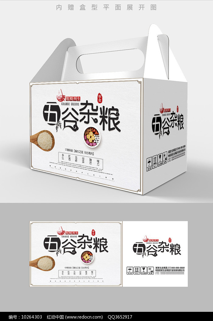 自然精选五谷杂粮组合套装包装设计图片