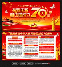 2019建国70周年党建宣传展板