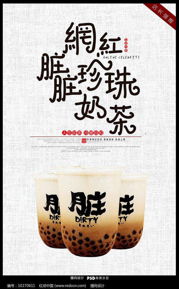 2019简约脏脏珍珠奶茶海报设计图片