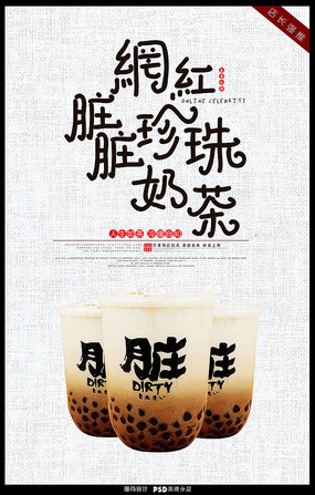 2019简约脏脏珍珠奶茶海报设计