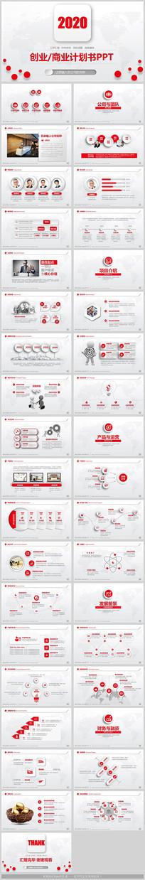 2020创业商业计划书PPT