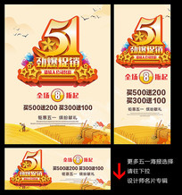 51劲爆促销海报