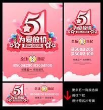 51为爱放价劳动节海报