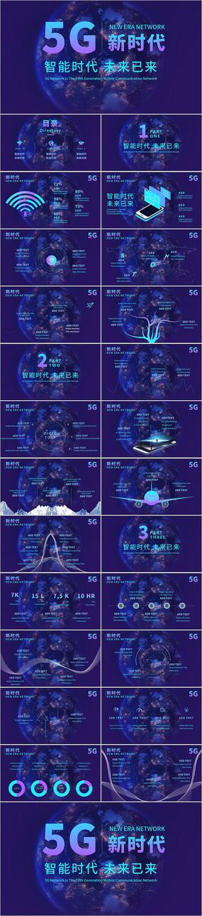 5G移动通讯互联网科技PPT