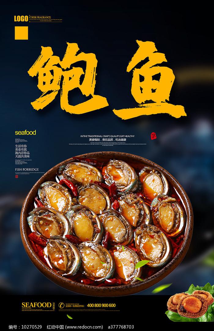鲍鱼美食海报图片