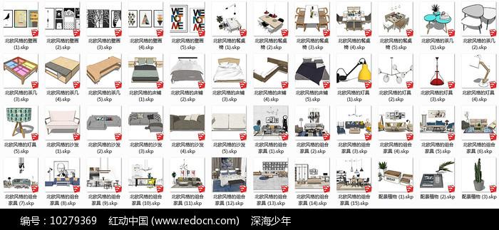 免费素材北欧风格的家具图片