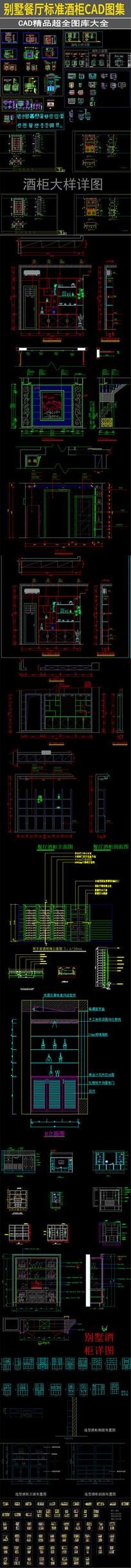 别墅餐厅标准酒柜CAD详图 dwg