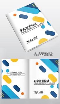 彩色几何招生画册封面设计
