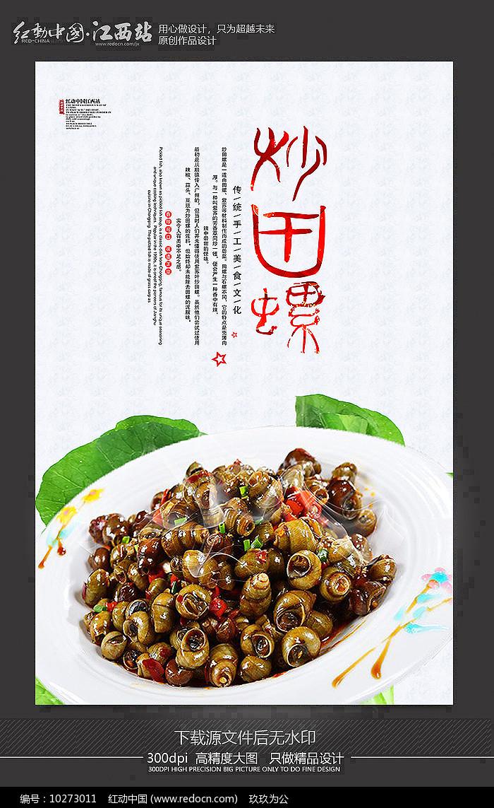 炒田螺宣传海报设计图片