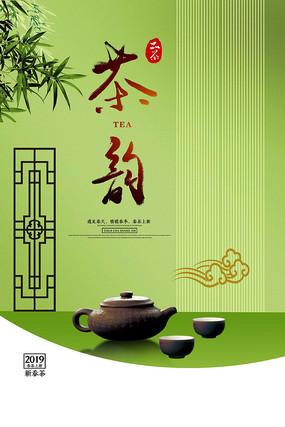 创意大气春茶海报