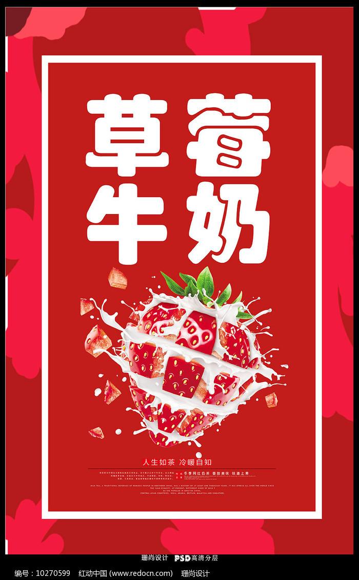 创意红色草莓牛奶宣传海报图片