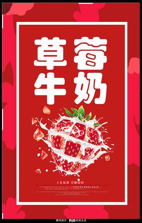 创意红色草莓牛奶宣传海报