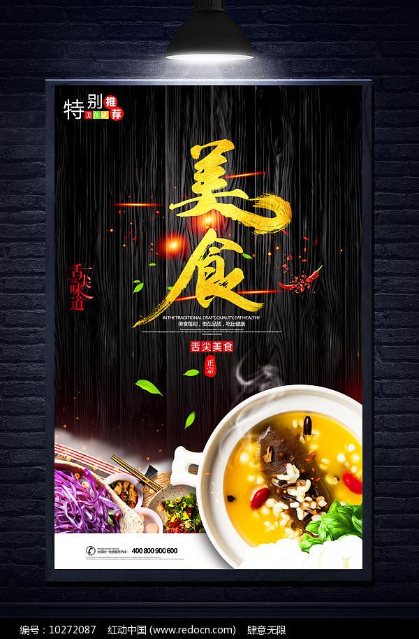 创意美食文化海报图片