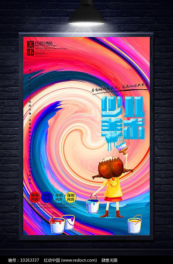 创意美术宣传海报设计图片