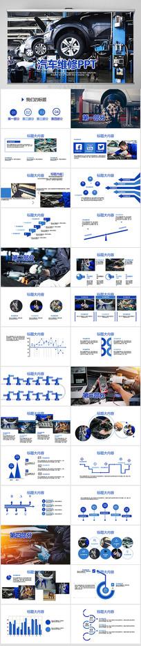 创意汽车维修动态PPT模板
