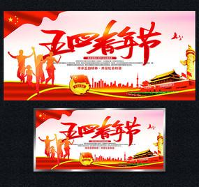 创意五四青年节海报设计
