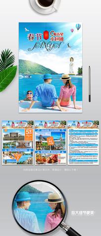 春节小包团旅游行程宣传单模板