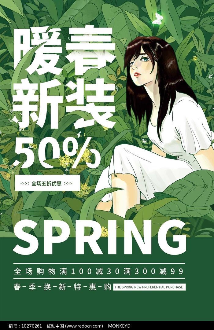 春装打折促销宣传海报图片