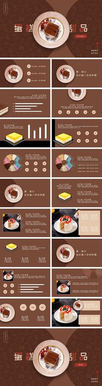 蛋糕糕点甜品商店活动营销策划PPT