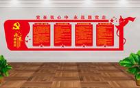 党政制度党建文化墙