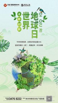 地球日保护环境海报