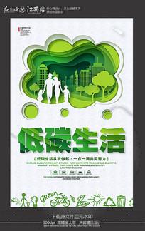 低碳生活公益宣海报设计