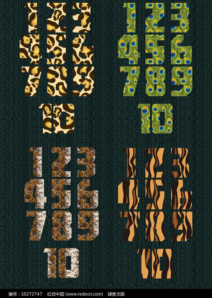 动物肤质1-10数字设计图片
