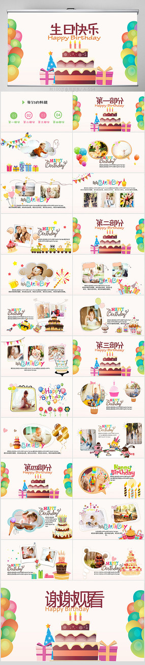 粉色生日快乐电子相册动态PPT模板