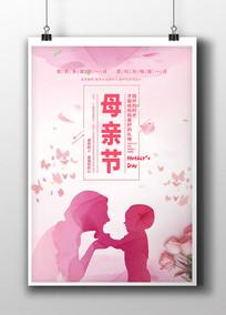 感恩母亲节海报设计