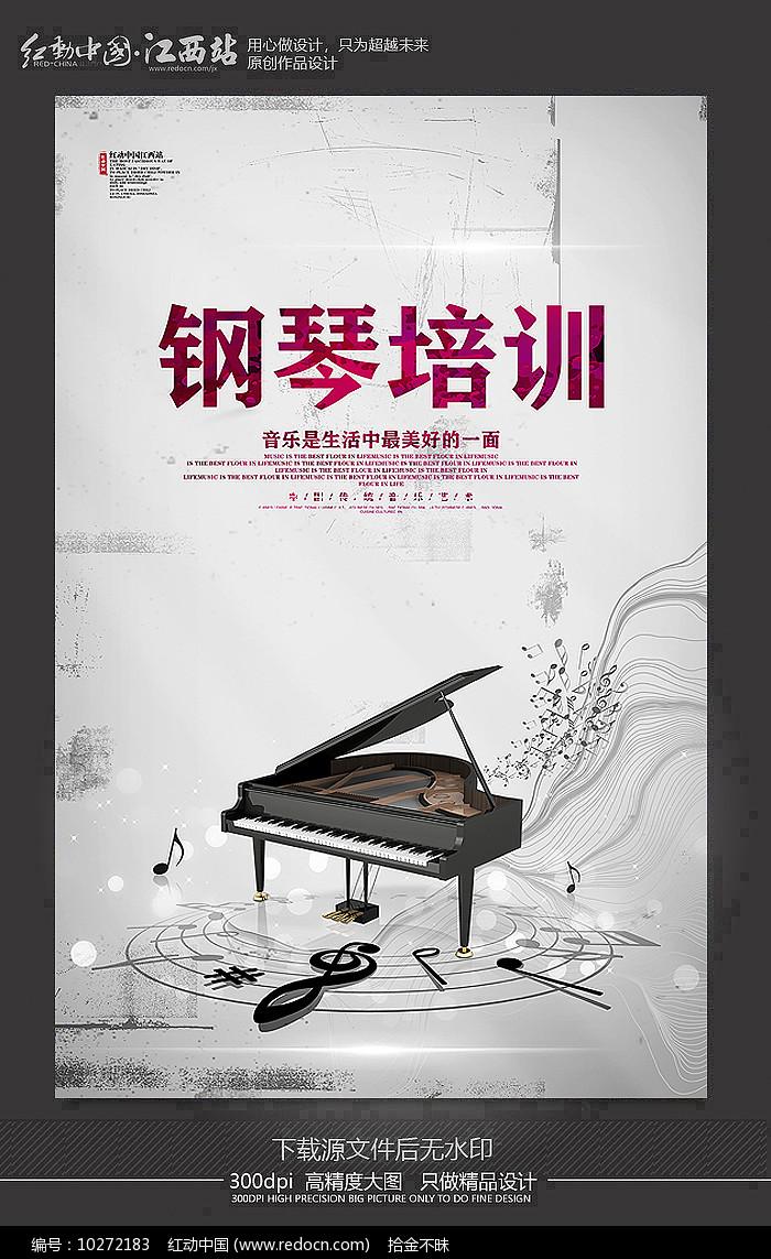 钢琴培训招生海报设计图片
