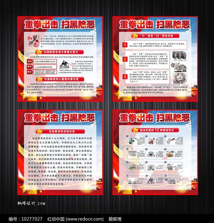 公安部扫黑除恶宣传展板设计图片