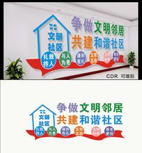 共建和谐社区文化墙