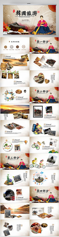古典大气韩国旅游电子相册PPT