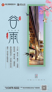 谷雨商业节海报模板设计