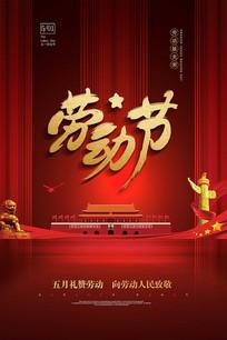 红金大气51劳动节海报