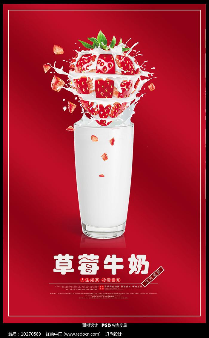 红色简约草莓牛奶海报图片