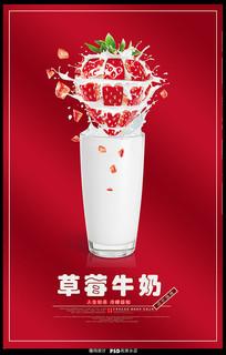 红色简约草莓牛奶海报