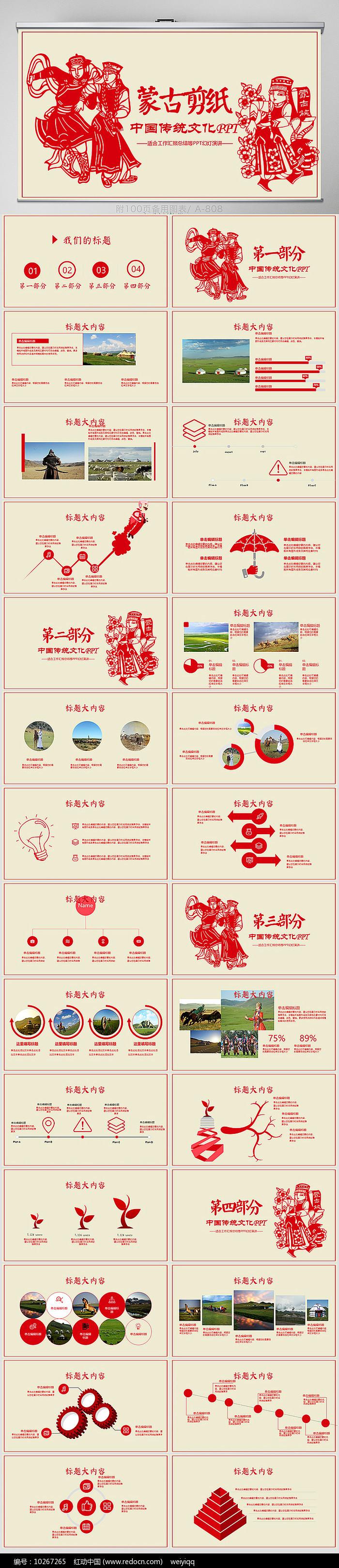 红色剪纸蒙古风情动态PPT图片