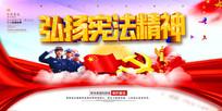 弘扬宪法精神宣传党建展板