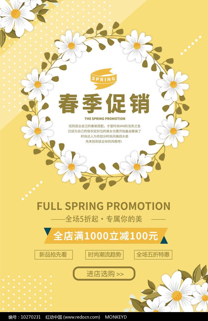 黄色春装促销宣传海报图片