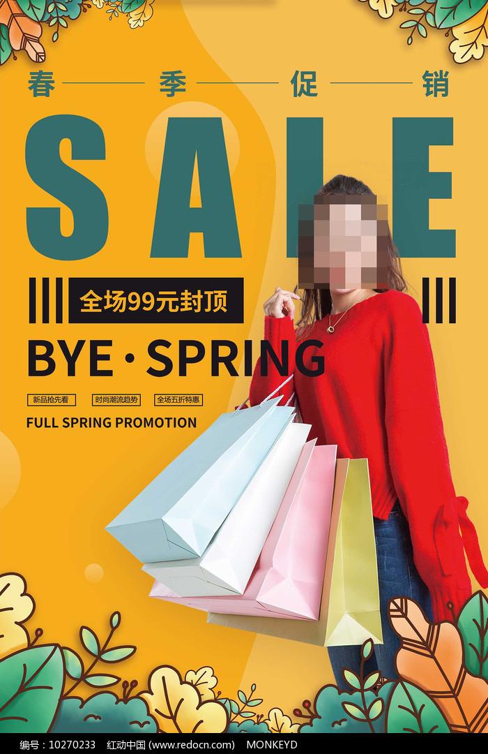 黄色春装打折促销宣传海报图片