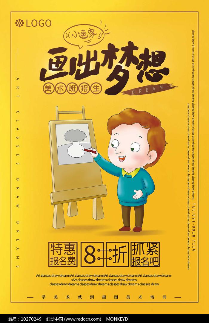 黄色大气画出梦想美术培训班促销海报图片