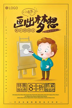 黄色大气画出梦想美术培训班促销海报