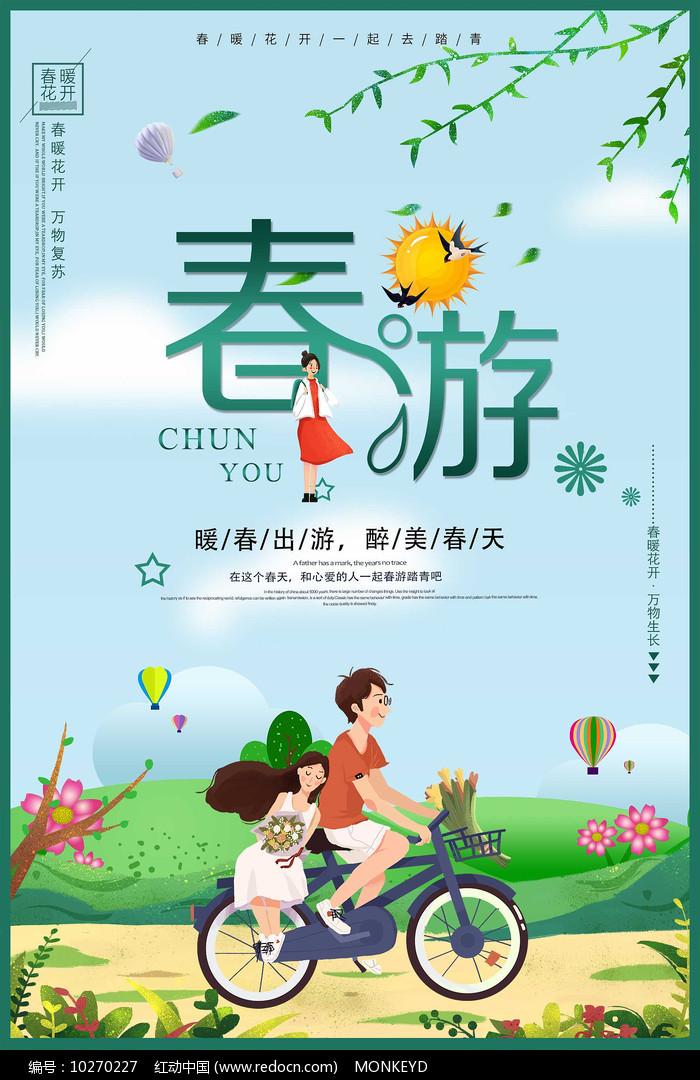简约春游旅游海报图片