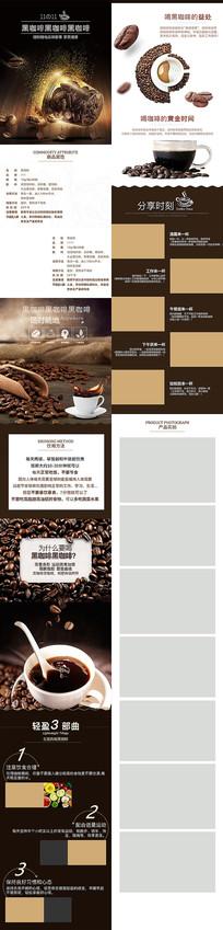 简约风咖啡粉咖啡豆详情页
